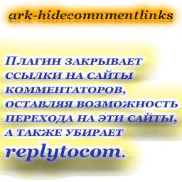 ARK HideCommentLinks